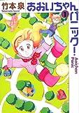 あおいちゃんパニック  1 (コミックフラッパー)