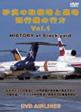 砂漠の駐機場と墓場 旅客機の行方1 DVD-Airlines[DVD]