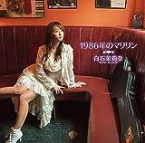 1986年のマリリン【CD+DVD限定盤】