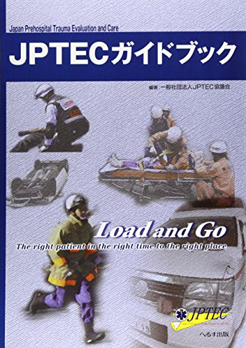 JPTECガイドブックの詳細を見る