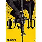 亜人(10) (アフタヌーンKC)
