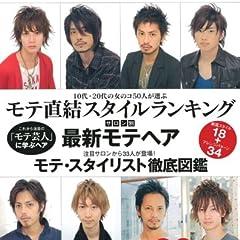 メンズヘアスタイルbook 2008→2009 (主婦の友生活シリーズ)