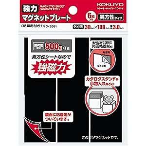 コクヨ マグネット 強力マグネットプレート 片面・粘着剤付き 6枚 耐荷重500g マク-S381