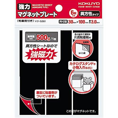 RoomClip商品情報 - コクヨ マグネット 強力マグネットプレート 片面・粘着剤付き 6枚 耐荷重500g マク-S381