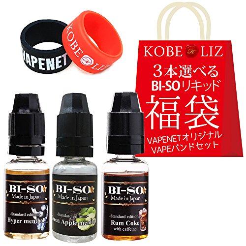 【福袋】3本選べるBI-SO福袋 電子タバコ リキッド ビソ...