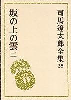 司馬遼太郎全集 第25巻 坂の上の雲 二