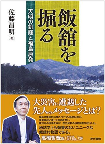 飯舘を掘る: 天明の飢饉と福島原発