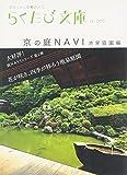 京の庭NAVI 池泉庭園編 (らくたび文庫)