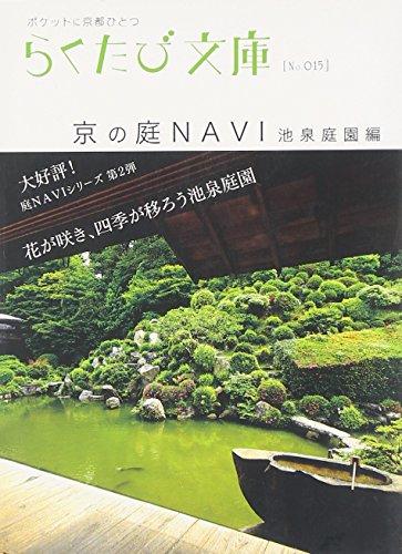 京の庭NAVI 池泉庭園編 (らくたび文庫)の詳細を見る