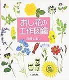 おし花の工作図鑑
