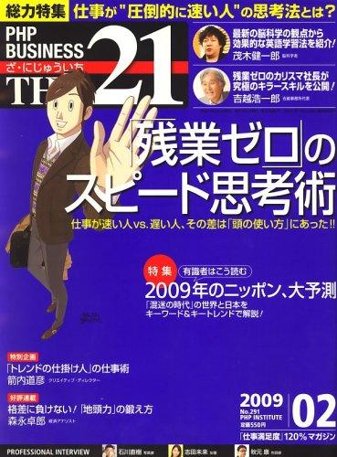 THE 21 (ざ・にじゅういち) 2009年 02月号 [雑誌]の詳細を見る