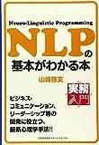 実務入門 NLPの基本がわかる本 (実務入門)   (日本能率協会マネジメントセンター)