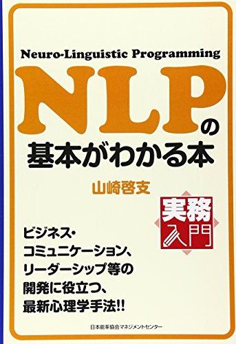 実務入門 NLPの基本がわかる本 (実務入門)