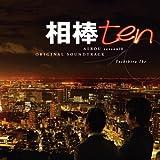 相棒 Season 10 オリジナル・サウンドトラック