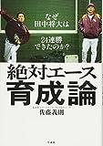 絶対エース育成論 ~なぜ田中将大は24連勝でき...