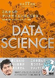 未来IT図解 これからのデータサイエンスビジネス