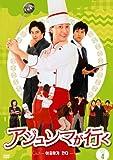 アジュンマが行く DVD-SET 4[DVD]