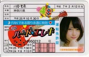 AKB48 ハート・エレキ 免許証 【川栄李奈/Kawaey(カワエー)】