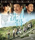 洗骨[Blu-ray/ブルーレイ]