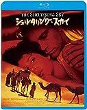 シェルタリング・スカイ[Blu-ray/ブルーレイ]