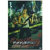 デッドマンズ・プリズン APS-177 [DVD]