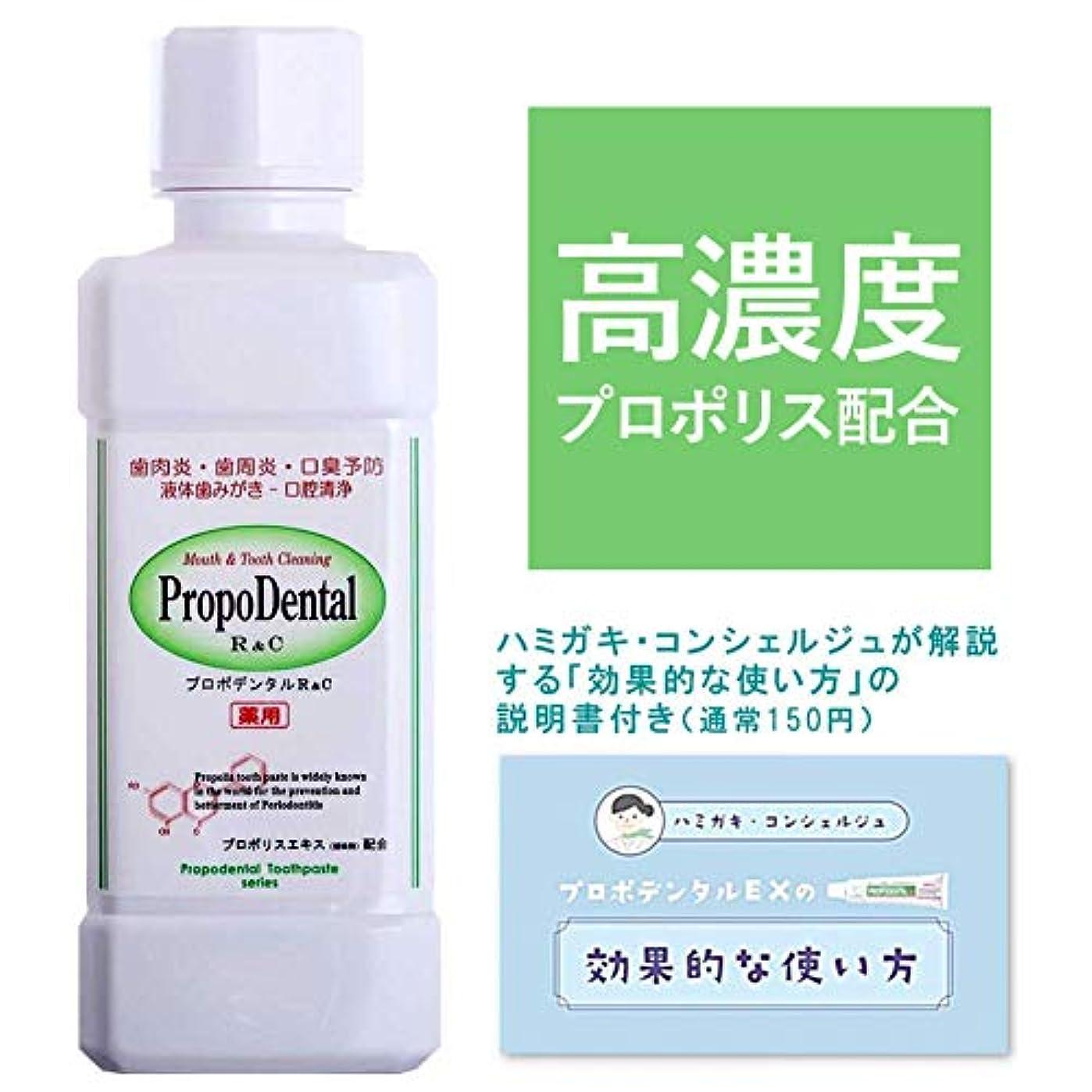 十億消す彫刻薬用液体ハミガキ プロポデンタルリンスR&C(300ml)1本