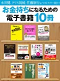 お金持ちになるための電子書籍10冊