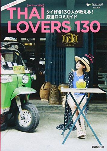 「THAI LOVERS 130」 タイ好き130人が教える...