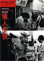 吉野英里香 猿人全快―It's a new day モールユニットNo7 (Mole unit-Photographic magazine- (No7))