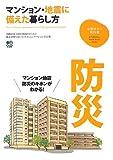 マンション・地震に備えた暮らし方 (地震防災の教科書)