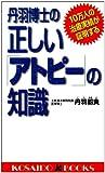 丹羽博士の正しい「アトピー」の知識―10万人の治療実績が証明する (広済堂ブックス)