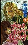プリンス・ボンバーにくびったけ 第2巻 (あすかコミックス)
