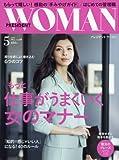 PRESIDENT WOMAN(プレジデント ウーマン)2017年5月号(仕事がうまくいく女のマナー)