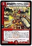 デュエルマスターズ/DMR-07/14/R/獣鬼装甲 トラマル GGG/火/進化クリーチャー