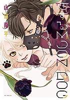 恋するMOON DOG 第03巻