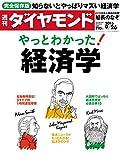 週刊ダイヤモンド 2015年9/26号 [雑誌]