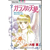 ガラスの天使 / 大橋 薫 のシリーズ情報を見る