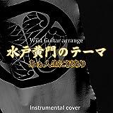 水戸黄門のテーマ あぁ人生に涙あり Wild guitar arrange instrumental cover
