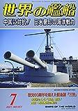世界の艦船 2021年 07 月号 [雑誌]