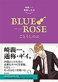 崎義一の優雅なる生活 BLUE ROSE (角川書店単行本)