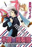 幸運の理髪師(1) (Charaコミックス)