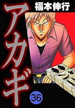 アカギ 第01-36巻 [Akagi vol 01-36]