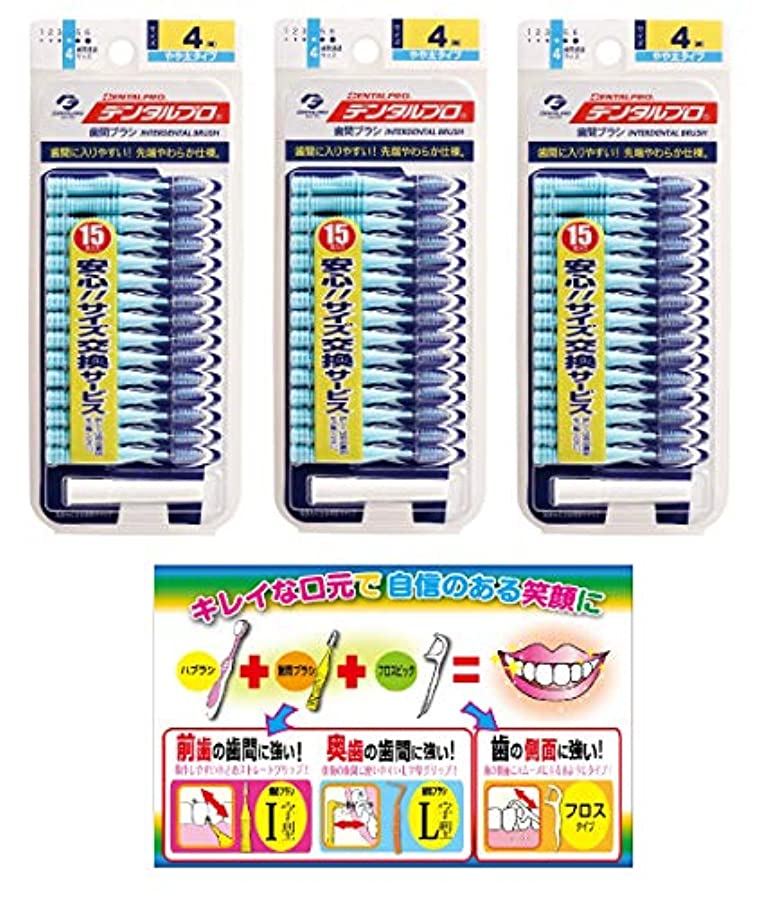 腰本絶対の【Amazon.co.jp限定】DP歯間ブラシ15P サイズ4 3P+リーフレット