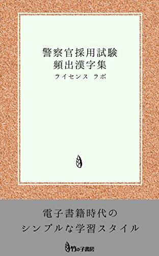 警察官採用試験 頻出漢字集