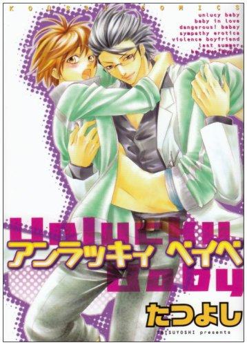 アンラッキィベイベ (光彩コミックス 39)の詳細を見る