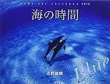 カレンダー2018 海の時間 Blue (ヤマケイカレンダー2018)