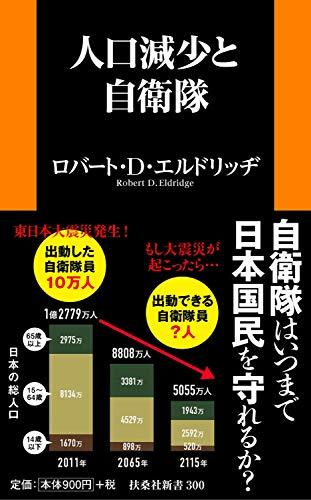 人口減少と自衛隊 (扶桑社新書)
