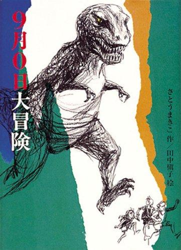 9月0日大冒険 (偕成社ワンダーランド( 2))の詳細を見る