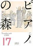 ピアノの森(17) (講談社漫画文庫)