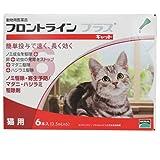 メリアル 猫用フロントラインプラス 6P (動物用医薬品)